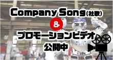 CompanySong