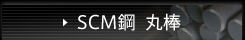 SCM鋼 丸棒
