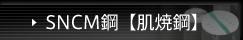 SNCM鋼 【肌焼鋼】